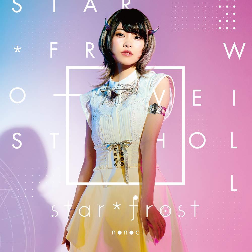 『nonoc - star*frost』収録の『star*frost』ジャケット