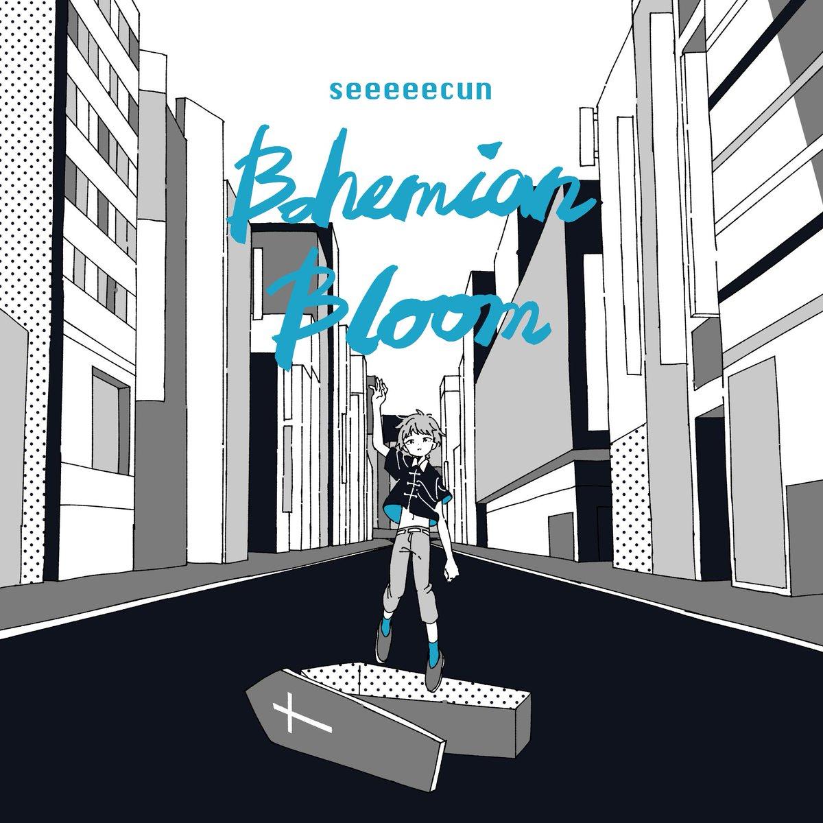 『seeeeecun - ハンマーヘッズ』収録の『Bohemian Bloom』ジャケット