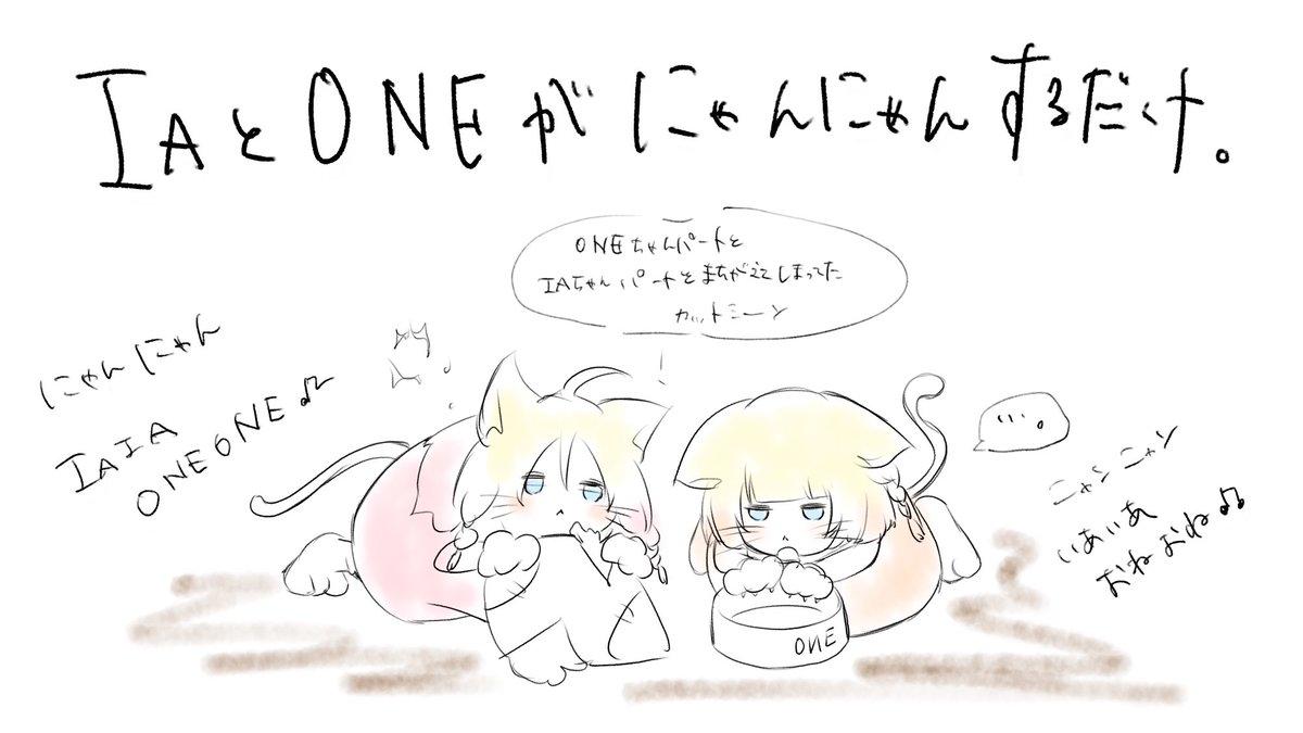 『ちいたな - IAとONEがにゃんにゃんするだけ。』収録の『IAとONEがにゃんにゃんするだけ。』ジャケット