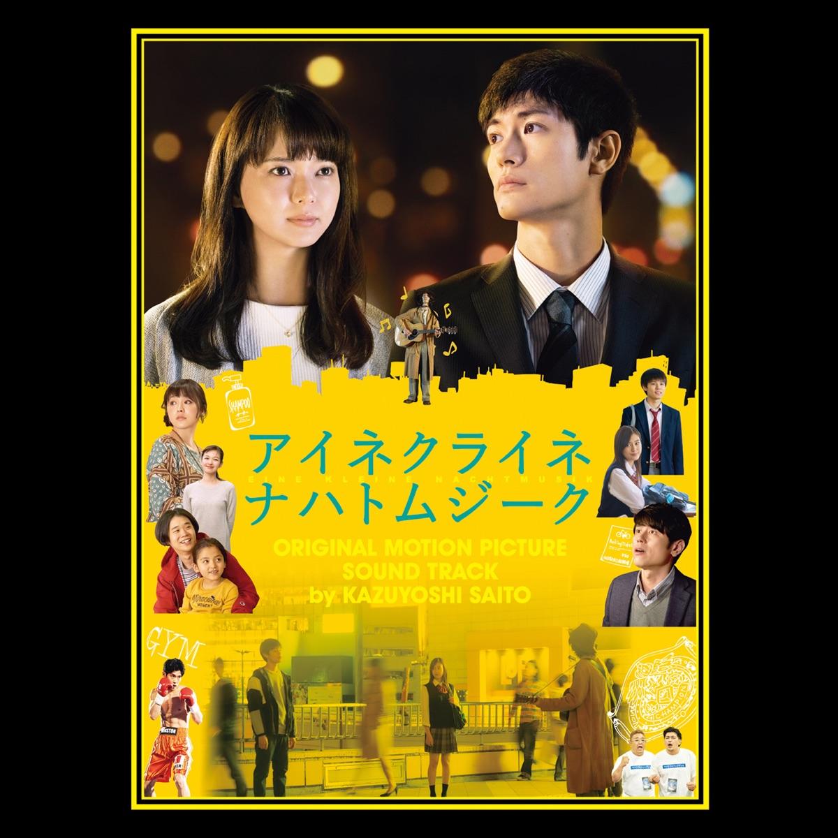 『斉藤和義小さな夜』収録の『小さな夜~映画「アイネクライネナハトムジーク」オリジナルサウンドトラック~』ジャケット