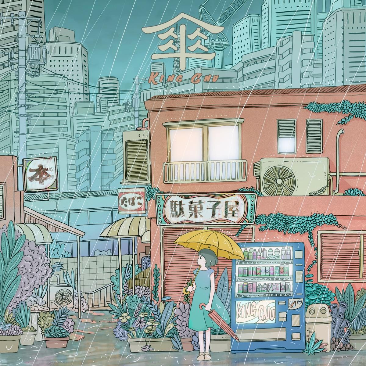 『King Gnu - 傘 歌詞』収録の『傘』ジャケット