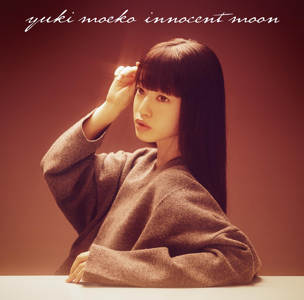 『結城萌子 - 元恋人よ』収録の『innocent moon』ジャケット