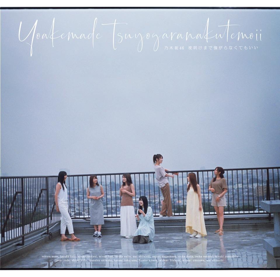『乃木坂46 - 僕の思い込み』収録の『夜明けまで強がらなくてもいい』ジャケット