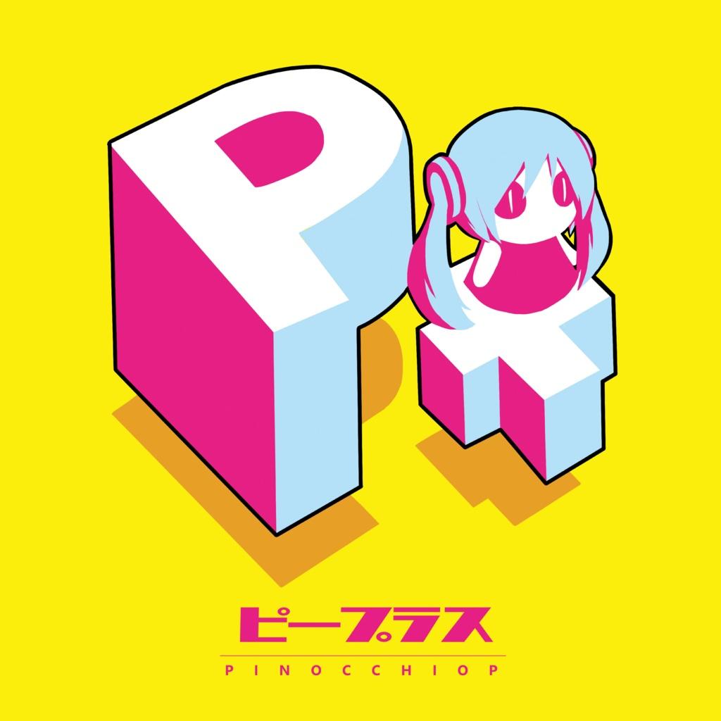 『ピノキオピー - 玉葱+』収録の『P+(ピープラス)』ジャケット