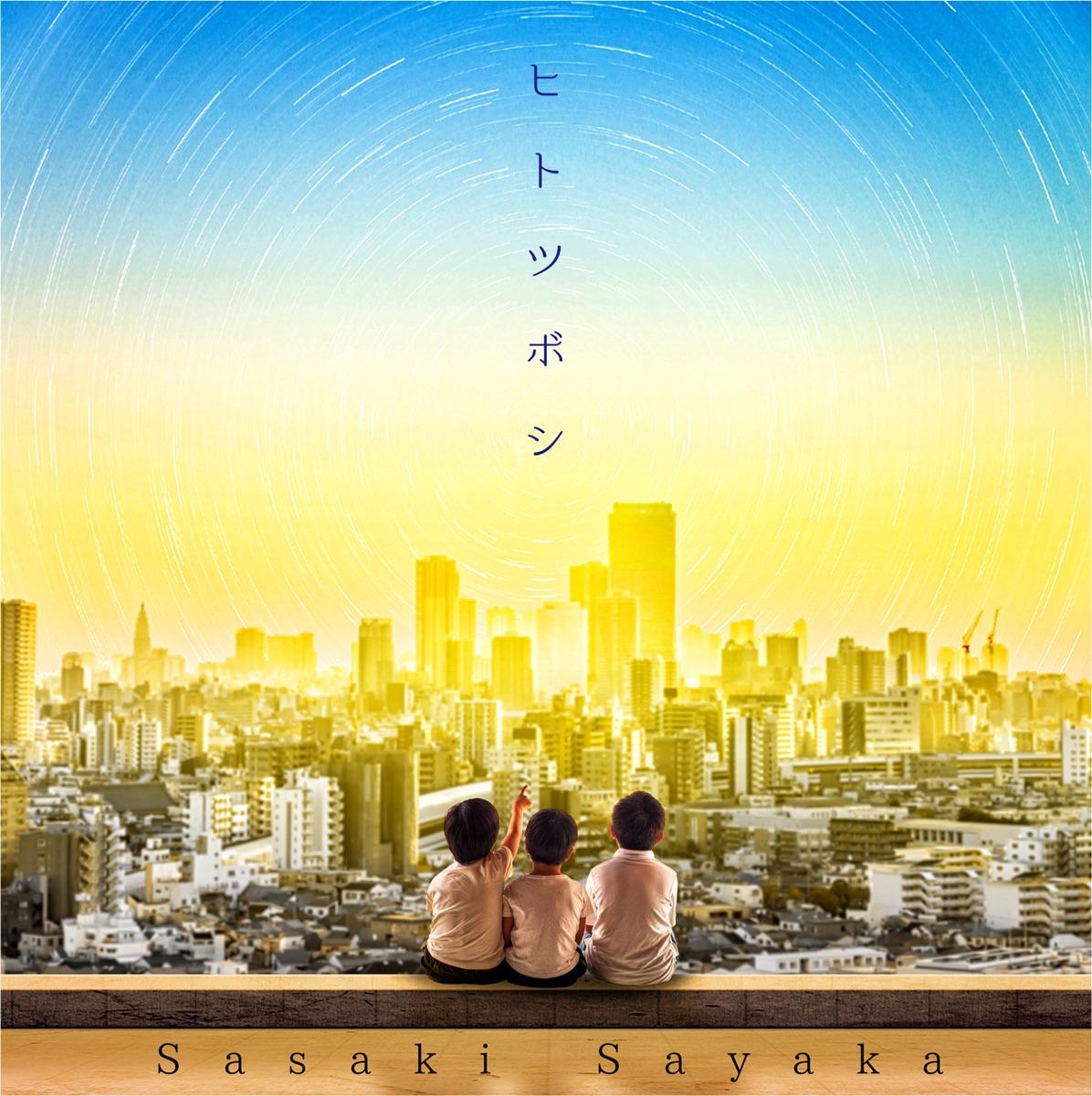 『佐咲紗花Go future』収録の『ヒトツボシ』ジャケット