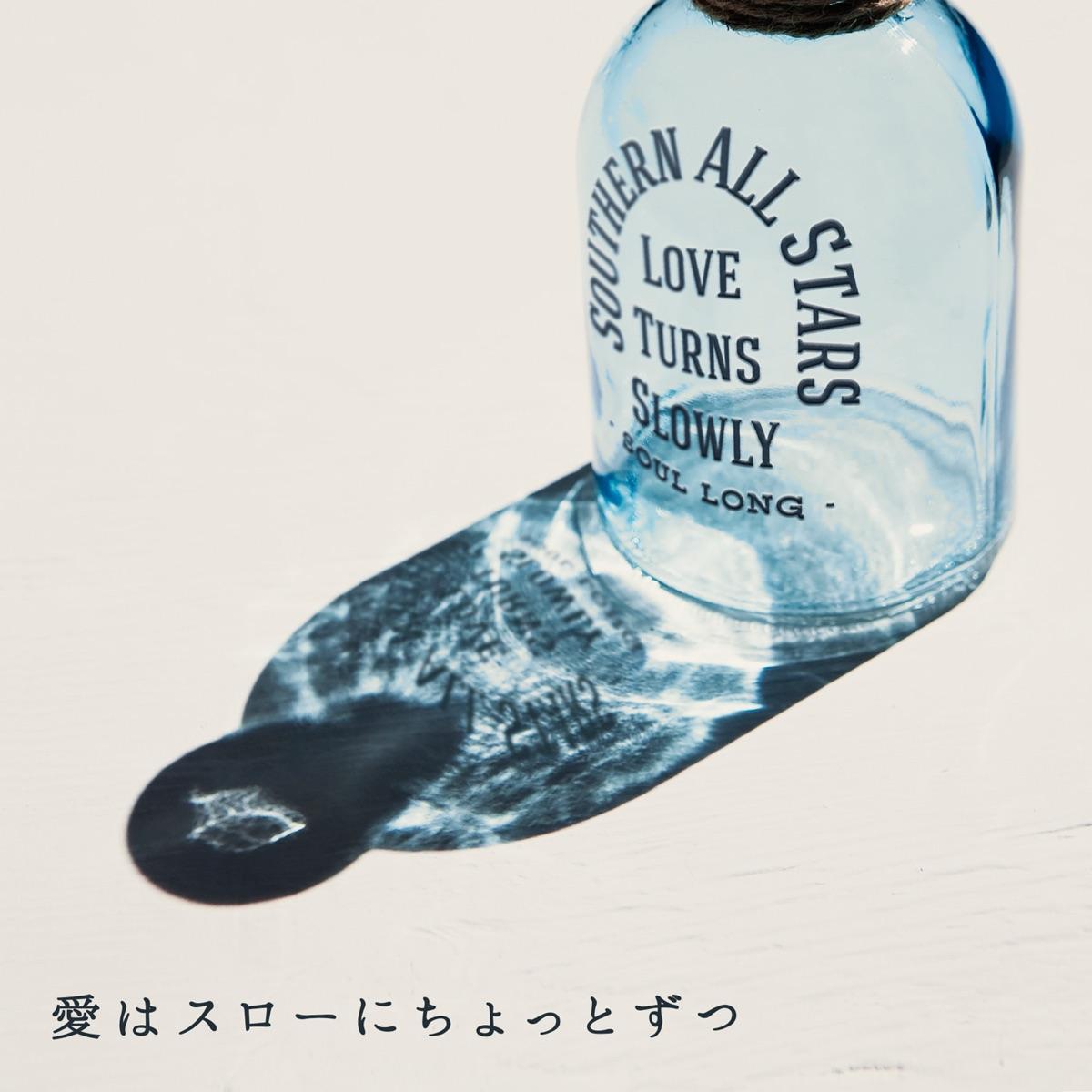 『サザンオールスターズ愛はスローにちょっとずつ』収録の『愛はスローにちょっとずつ』ジャケット