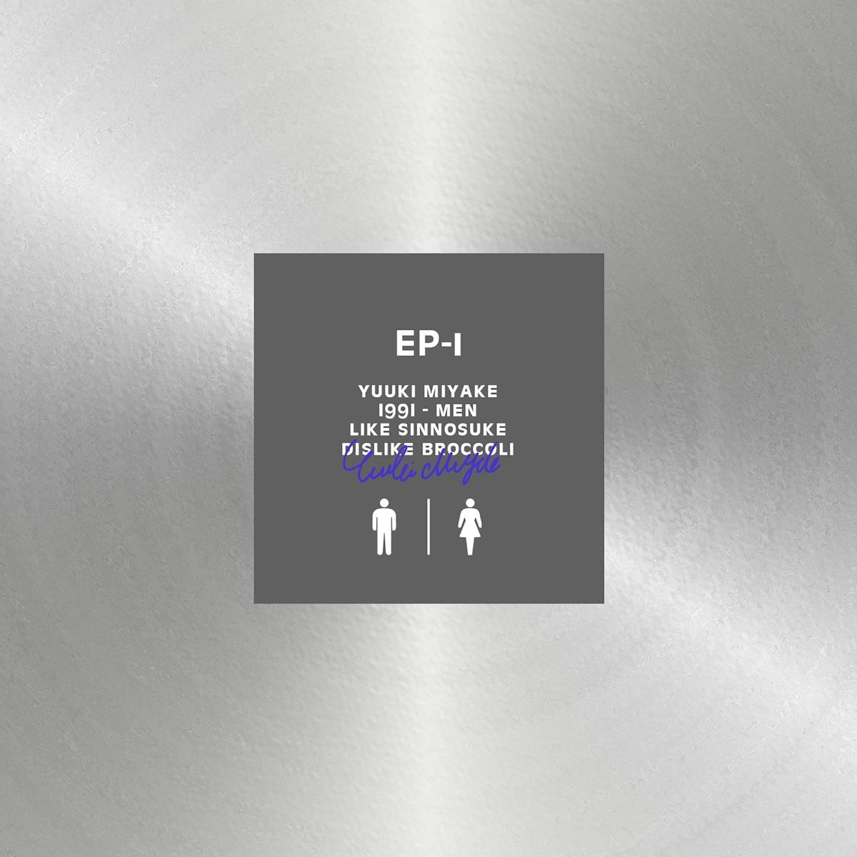 『YUUKI MIYAKE - チャイルドギャングエンパイア 歌詞』収録の『EP-1』ジャケット