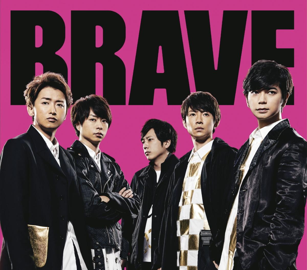 『嵐 - BRAVE 歌詞』収録の『BRAVE』ジャケット