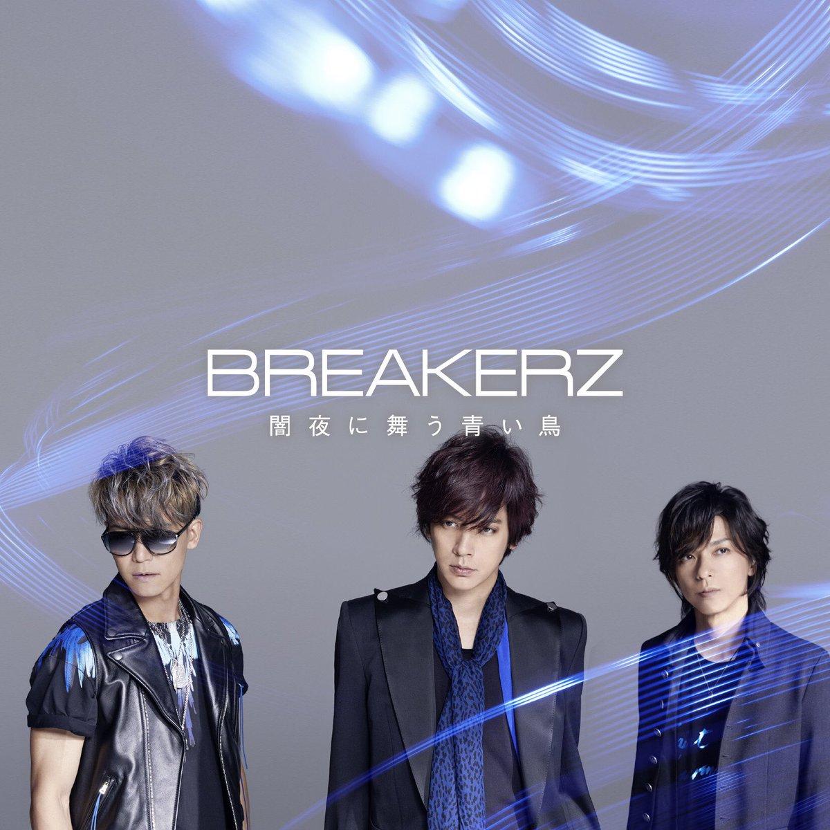 『BREAKERZ - 新しい世界へ 新しい時代へ -Single Version-』収録の『闇夜に舞う青い鳥』ジャケット