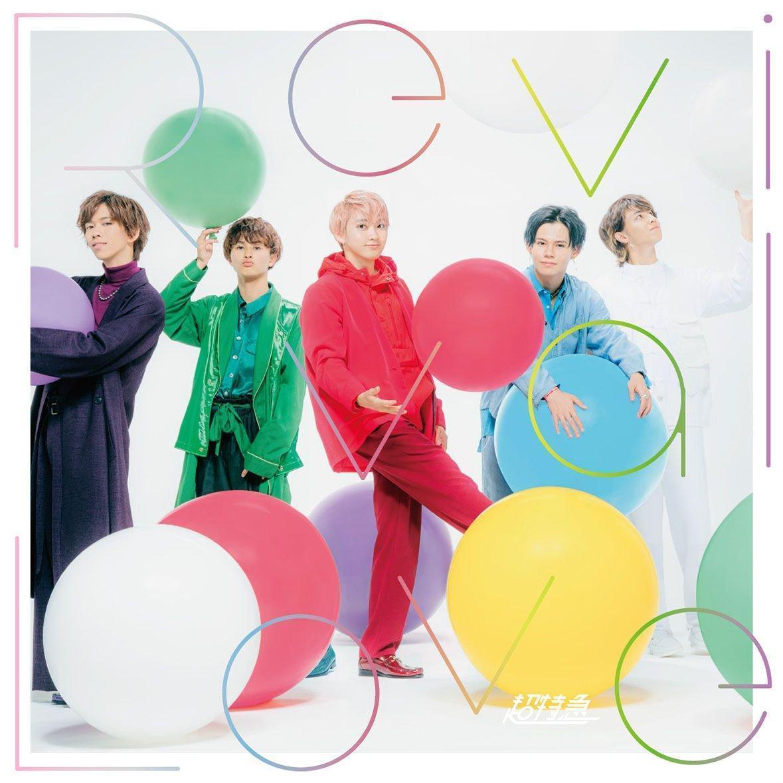 『超特急 - Revival Love』収録の『Revival Love』ジャケット