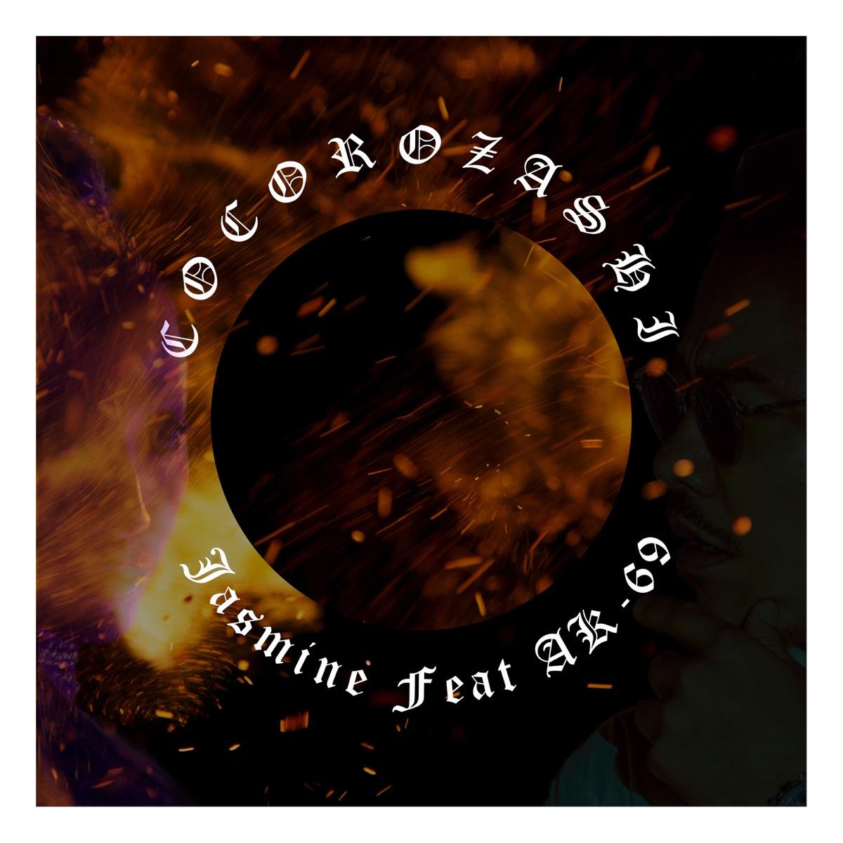 『JASMINECOCOROZASHI feat. AK-69』収録の『COCOROZASHI feat. AK-69』ジャケット