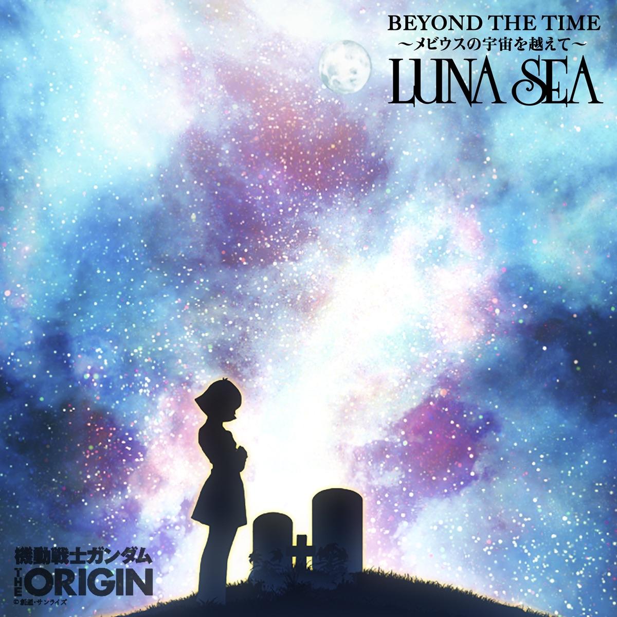 『LUNA SEABEYOND THE TIME ~メビウスの宇宙を越えて~』収録の『BEYOND THE TIME〜メビウスの宇宙を越えて〜』ジャケット