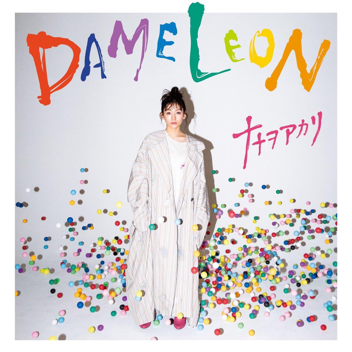 『ナナヲアカリ - たぶん、嘘だね。 歌詞』収録の『DAMELEON』ジャケット