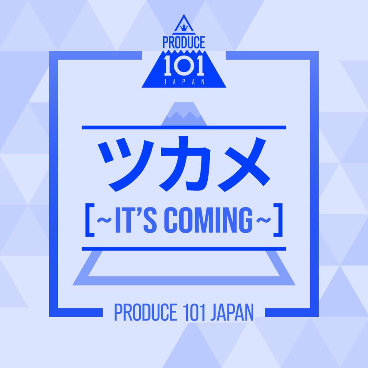『PRODUCE 101 JAPAN - ツカメ~It's Coming~』収録の『ツカメ~It's Coming~』ジャケット