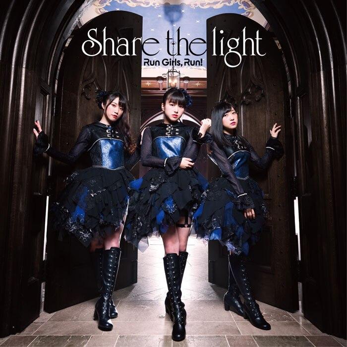 『Share the light』収録の『Share the light』ジャケット