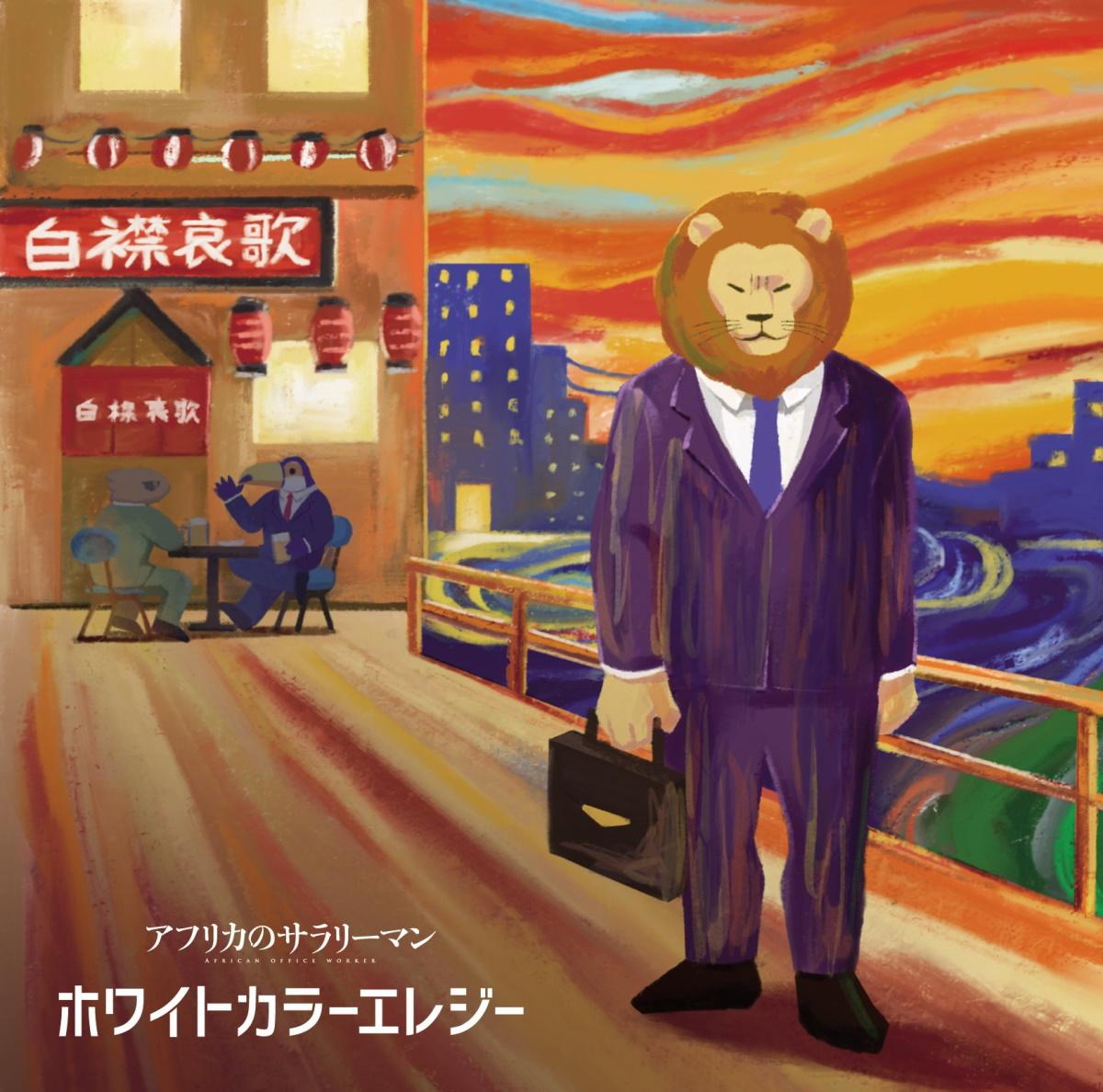 『ライオン(大塚明夫) - ホワイトカラーエレジー 歌詞』収録の『ホワイトカラーエレジー』ジャケット