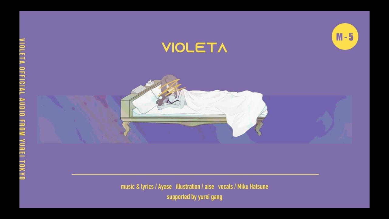 『Ayase - ヴァイオレッタ』収録の『ヴァイオレッタ』ジャケット