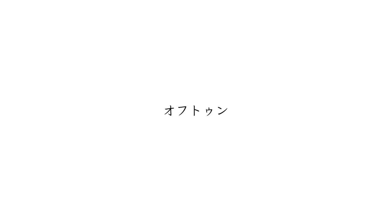 『傘村トータオフトゥン』収録の『オフトゥン』ジャケット