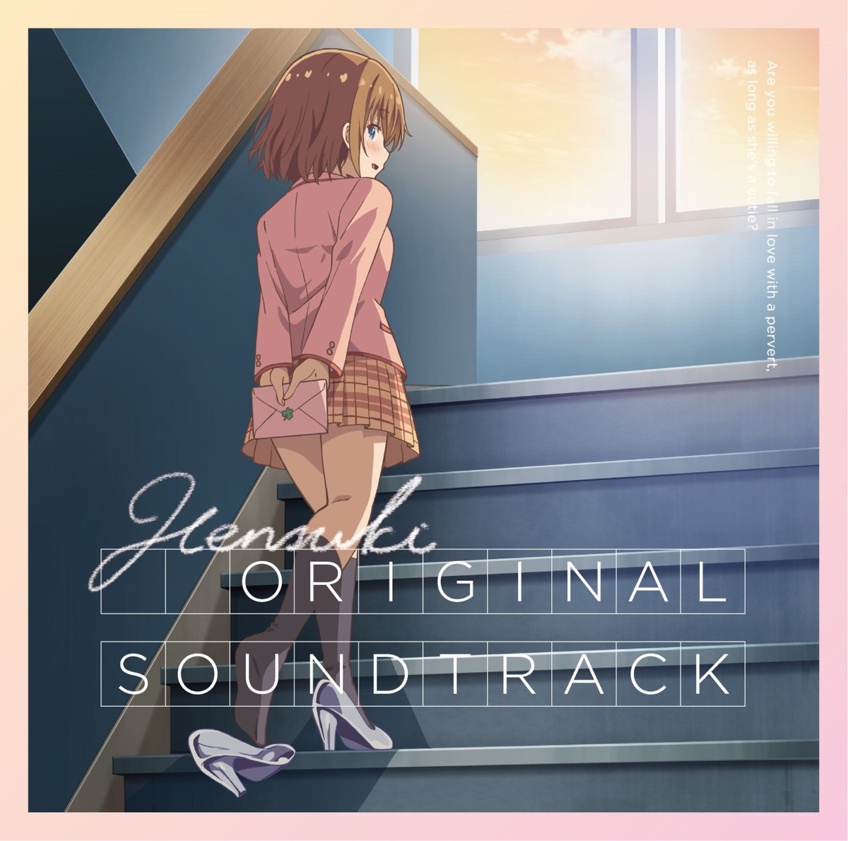 『Mia REGINA流れ星』収録の『TVアニメ『可愛ければ変態でも好きになってくれますか?』オリジナルサウンドトラック』ジャケット