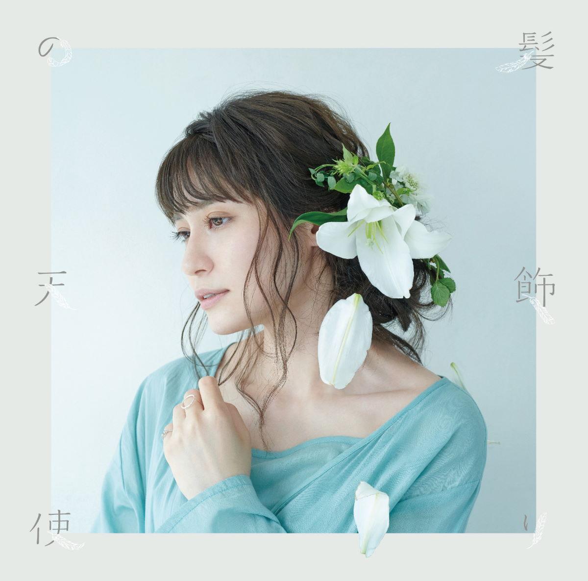 『中島愛 - Kailan』収録の『髪飾りの天使/水槽』ジャケット