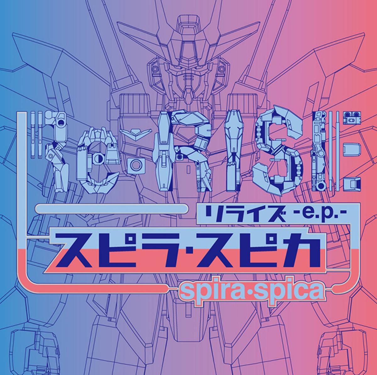 『スピラ・スピカ - ETERNAL WIND~ほほえみは光る風の中~』収録の『Re:RISE -e.p.-』ジャケット