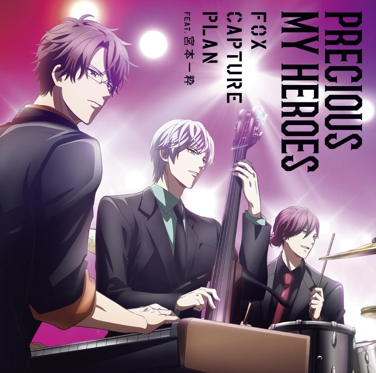 『fox capture plan feat.宮本一粋 - Precious My Heroes 歌詞』収録の『Precious My Heroes』ジャケット