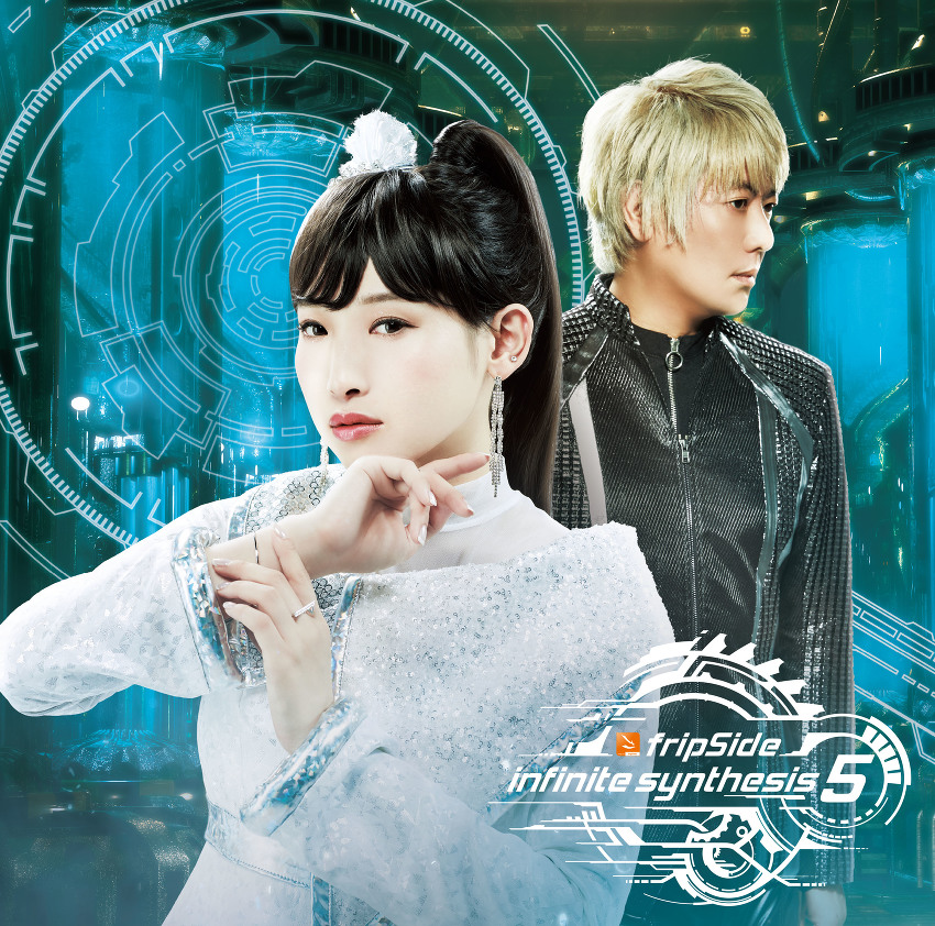 『fripSide - glorious wind 歌詞』収録の『infinite synthesis 5』ジャケット
