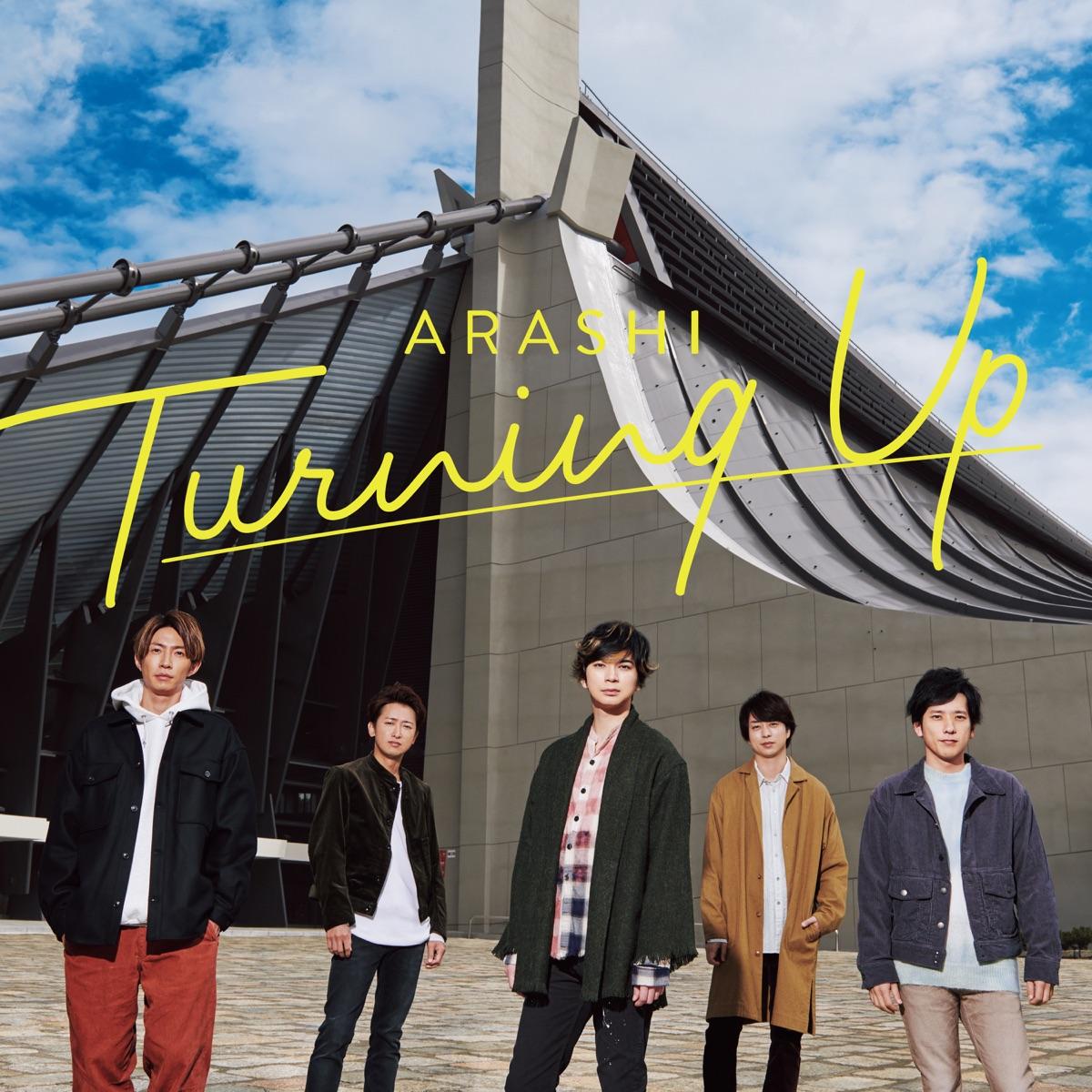 『嵐 - Turning Up 歌詞』収録の『Turning Up』ジャケット