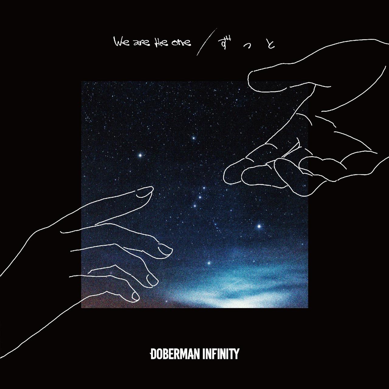 ずっと doberman 歌詞 infinity