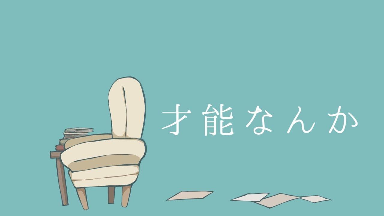 『葵木ゴウ(午後ティー) - 才能なんか』収録の『才能なんか』ジャケット