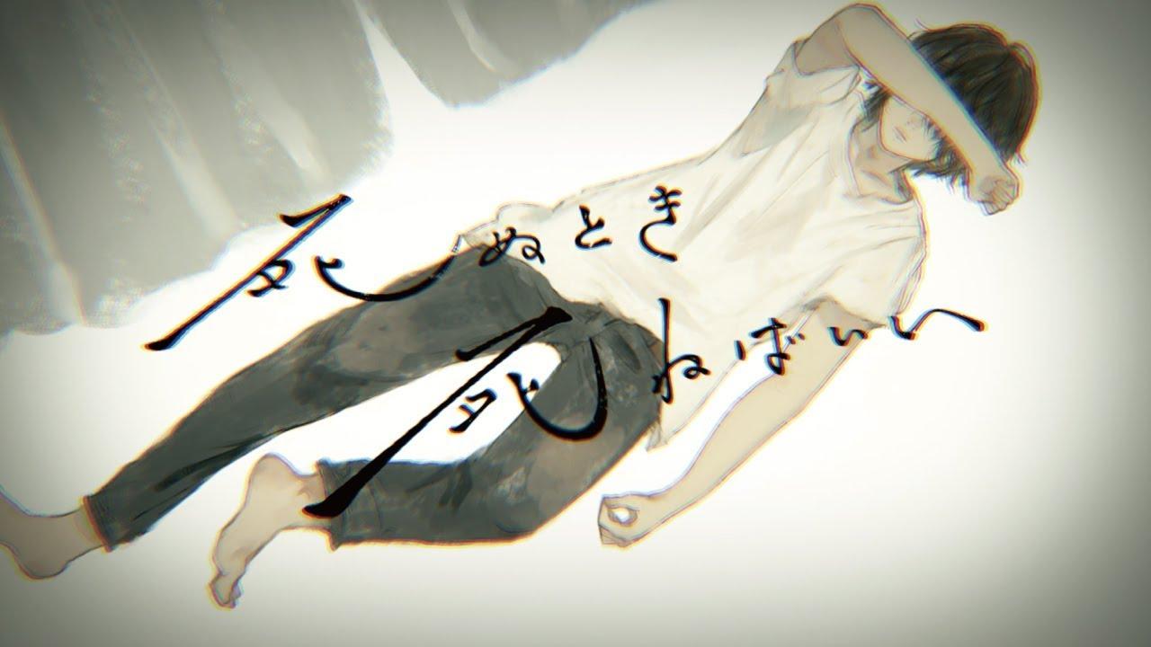 『カンザキイオリ - 死ぬとき死ねばいい』収録の『死ぬとき死ねばいい』ジャケット