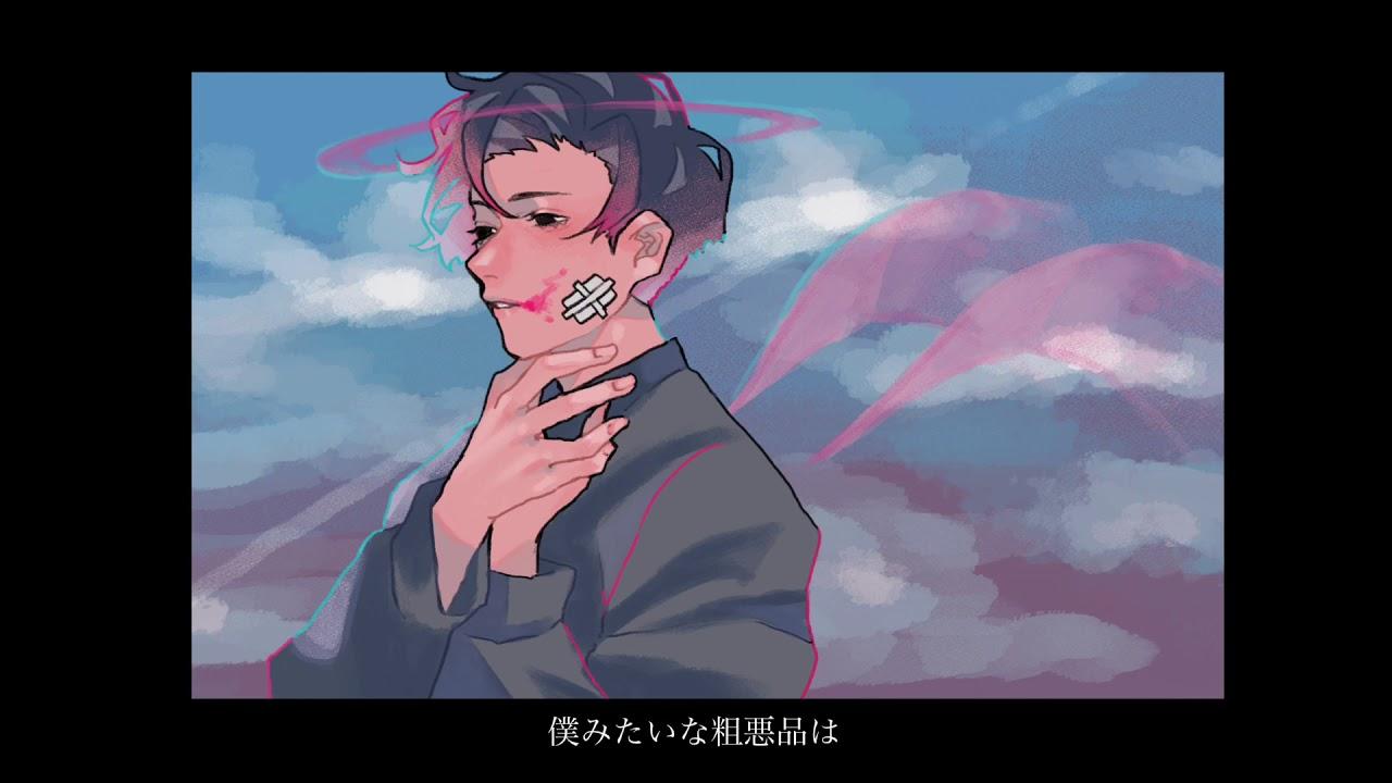『堂村璃羽 - 僕は、明日命を絶つ』収録の『僕は、明日命を絶つ』ジャケット