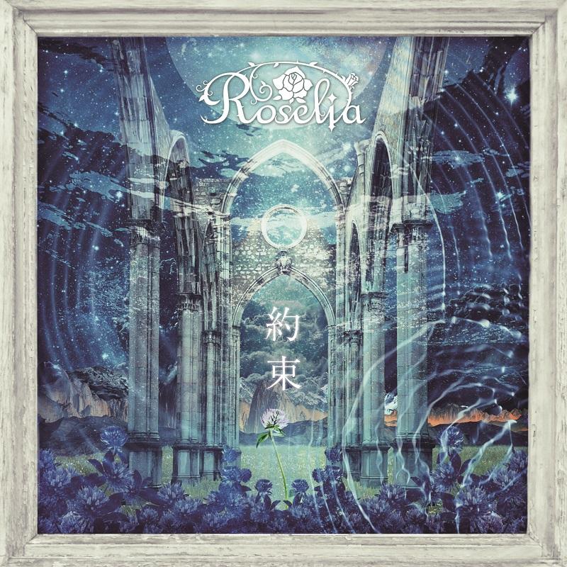 『Roselia - 約束 歌詞』収録の『約束』ジャケット