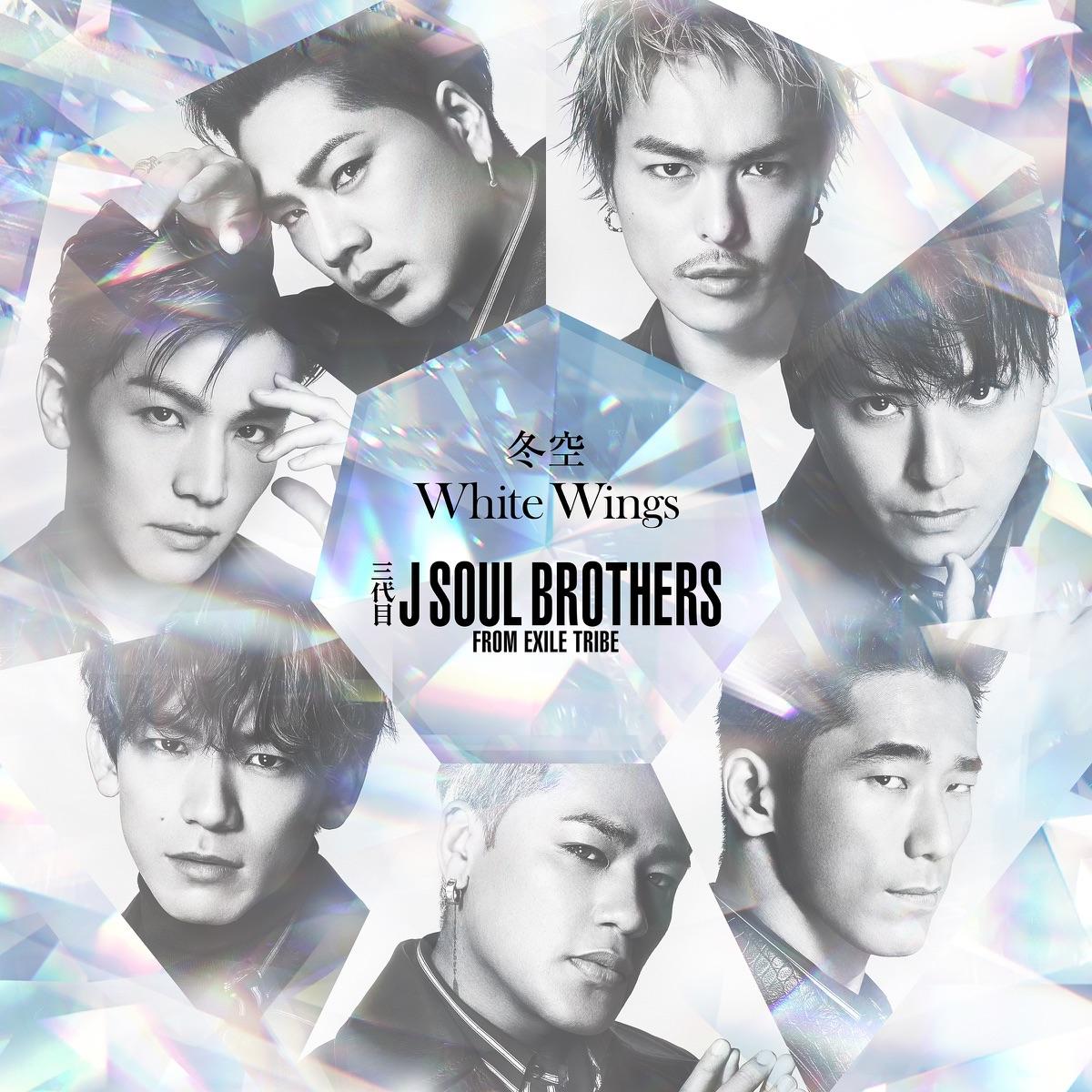 『三代目 J Soul Brothers from EXILE TRIBE - 冬空』収録の『冬空 / White Wings』ジャケット
