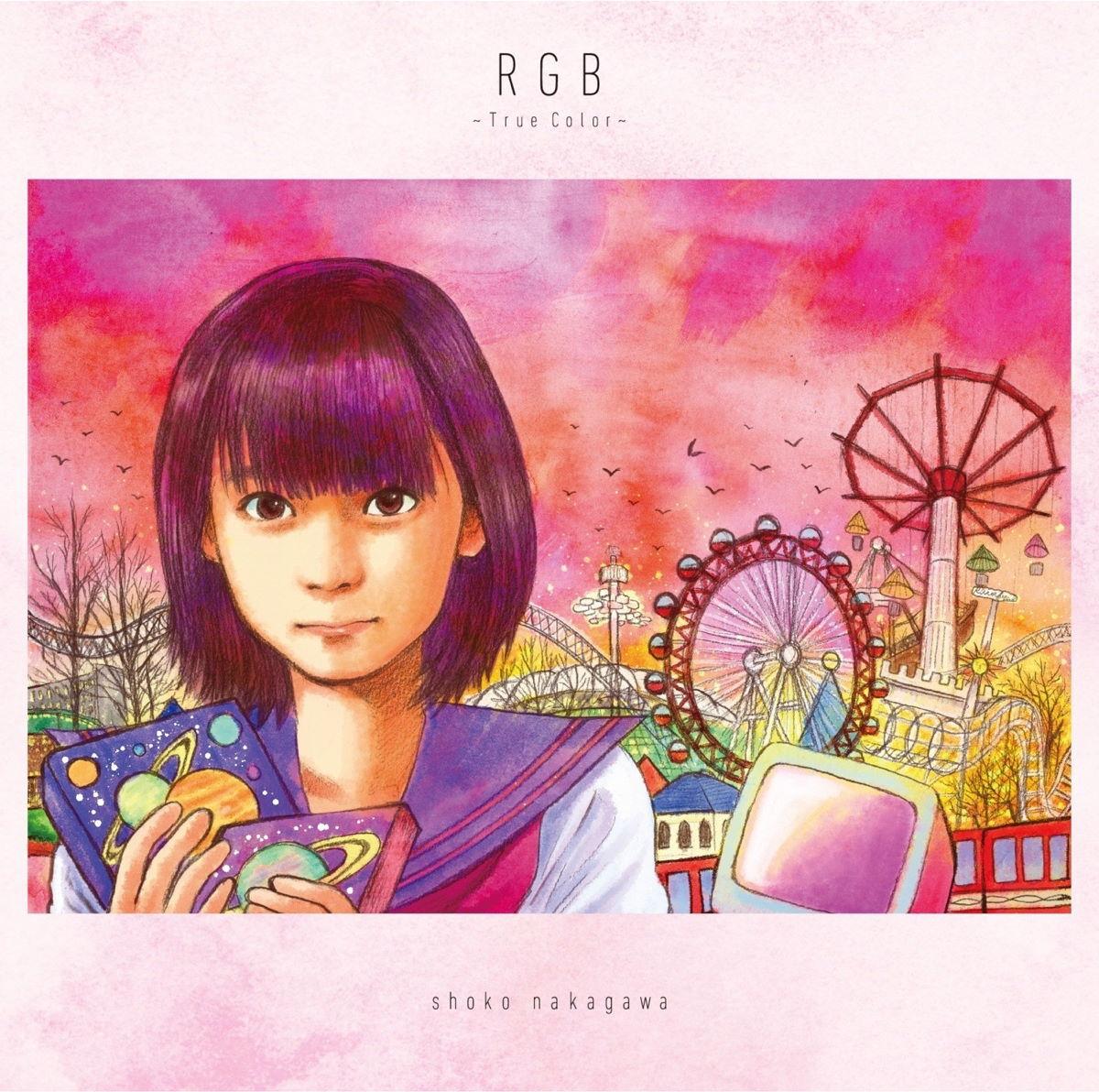 『中川翔子 meets スカイピース - 六畳間から、世界へ』収録の『RGB ~True Color~』ジャケット