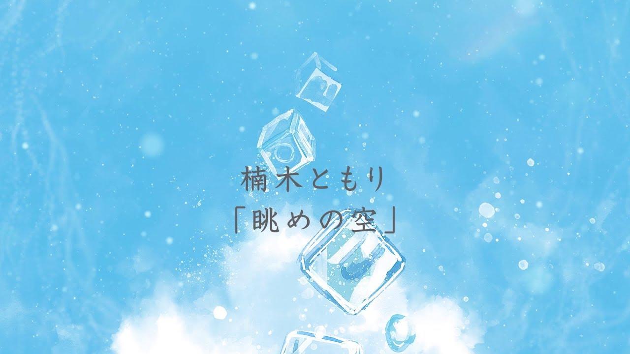 『楠木ともり - 眺めの空』収録の『眺めの空』ジャケット
