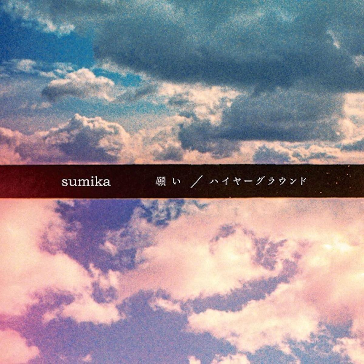 『sumika - ハイヤーグラウンド』収録の『願い/ハイヤーグラウンド』ジャケット