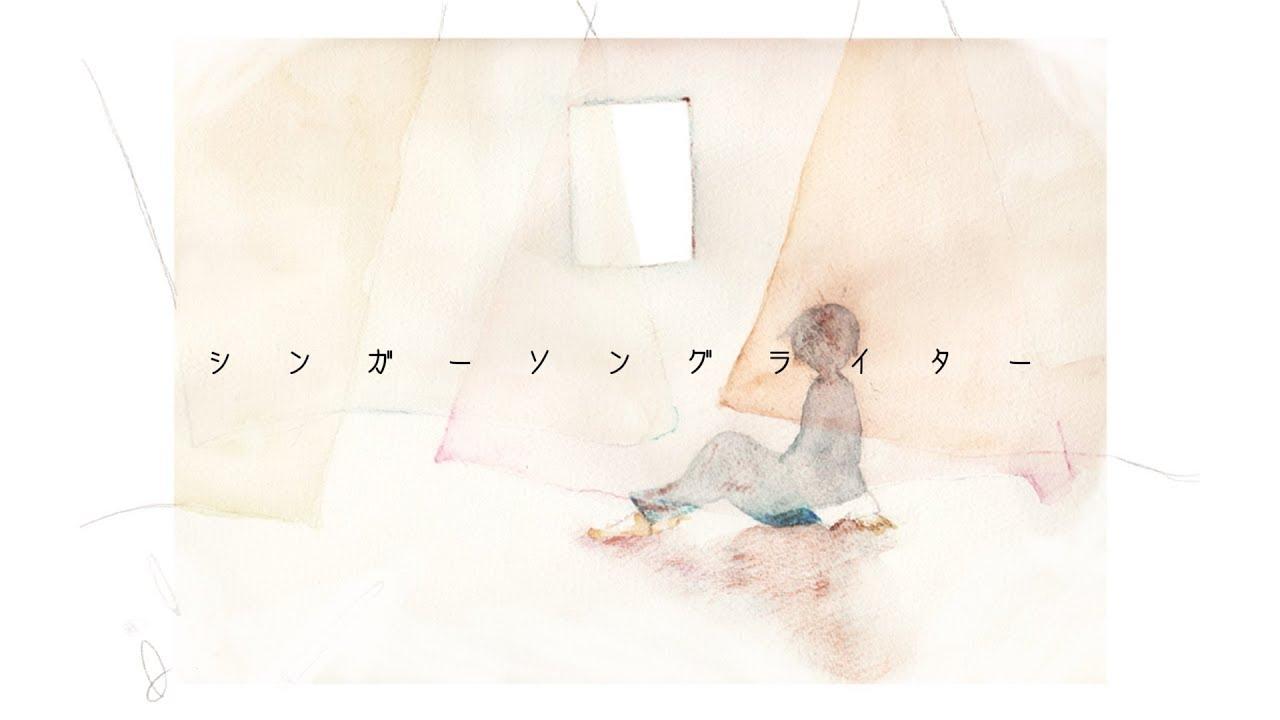 『葵木ゴウ(午後ティー) - シンガーソングライター』収録の『シンガーソングライター』ジャケット
