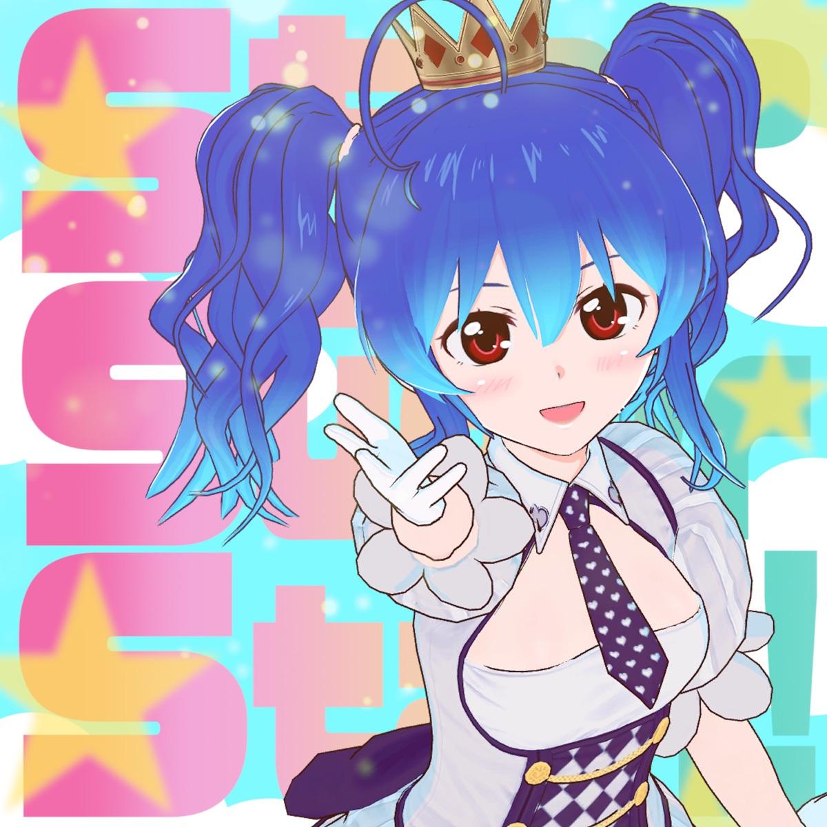 『星乃めあStep up Super Star!!』収録の『Step up Super Star!!』ジャケット