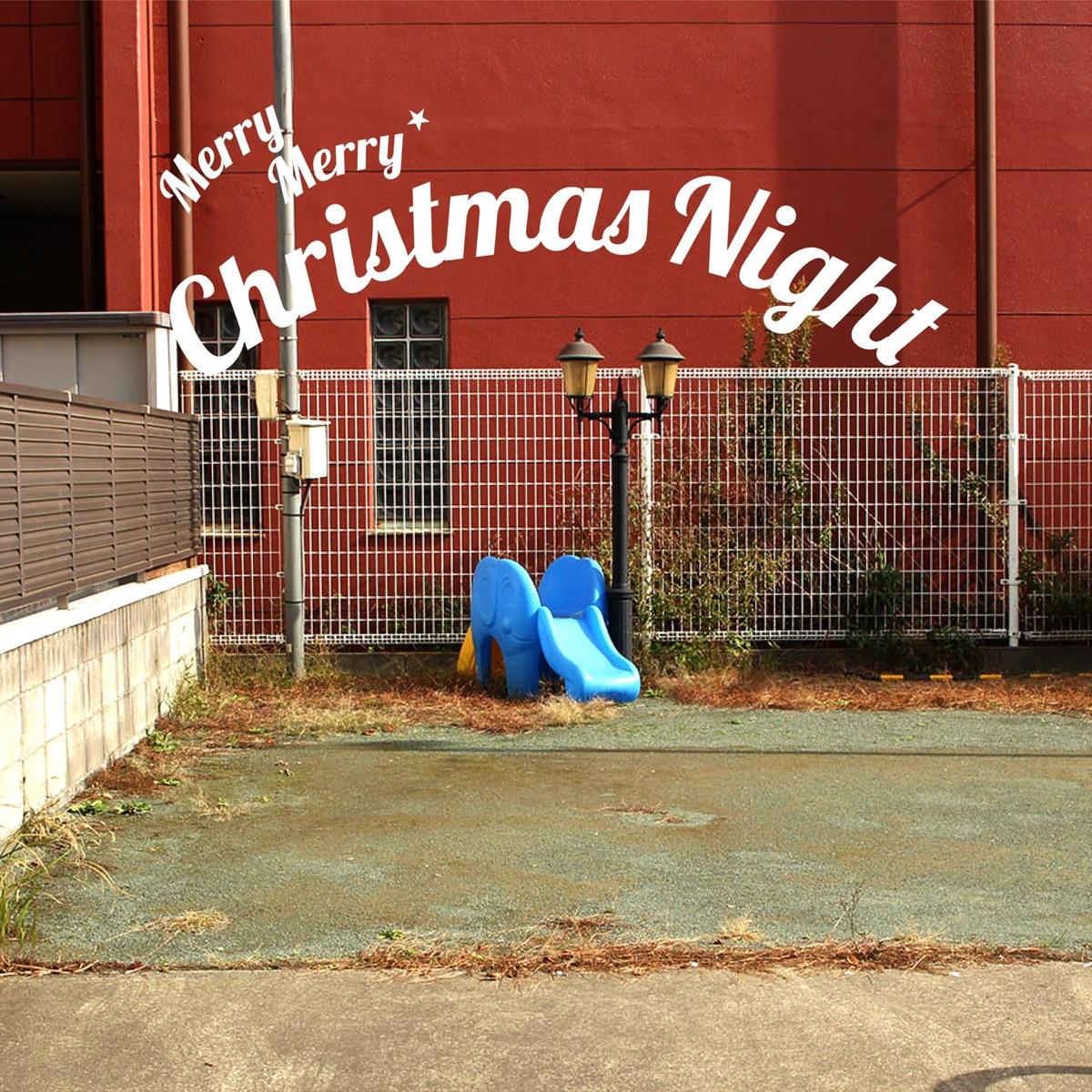 『岡崎体育 - Merry Merry Christmas Night』収録の『Merry Merry Christmas Night』ジャケット
