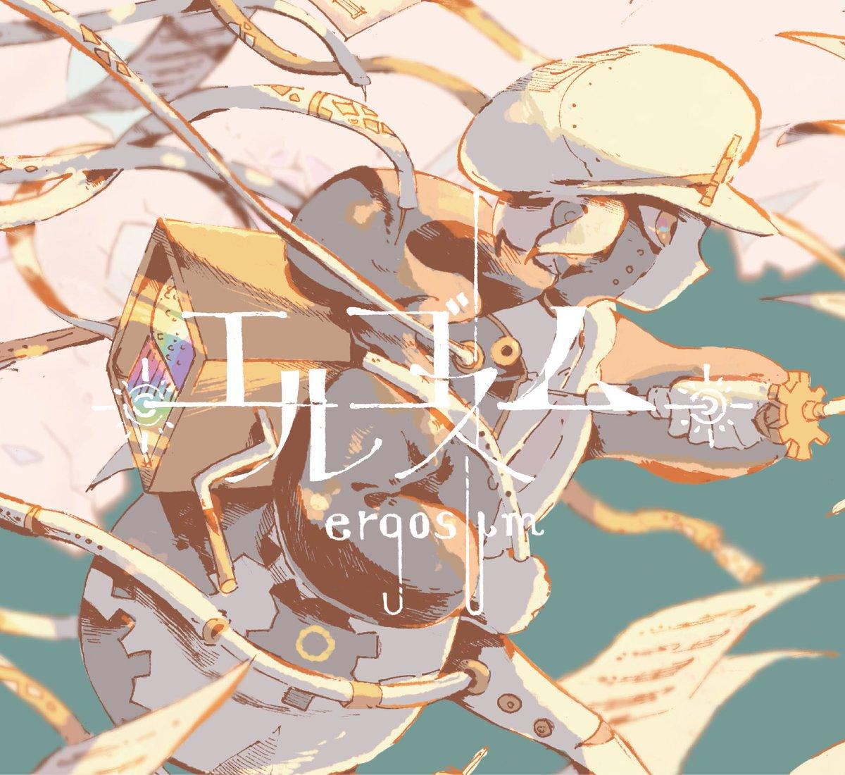 『sasakure.UK - QUI』収録の『エルゴスム』ジャケット