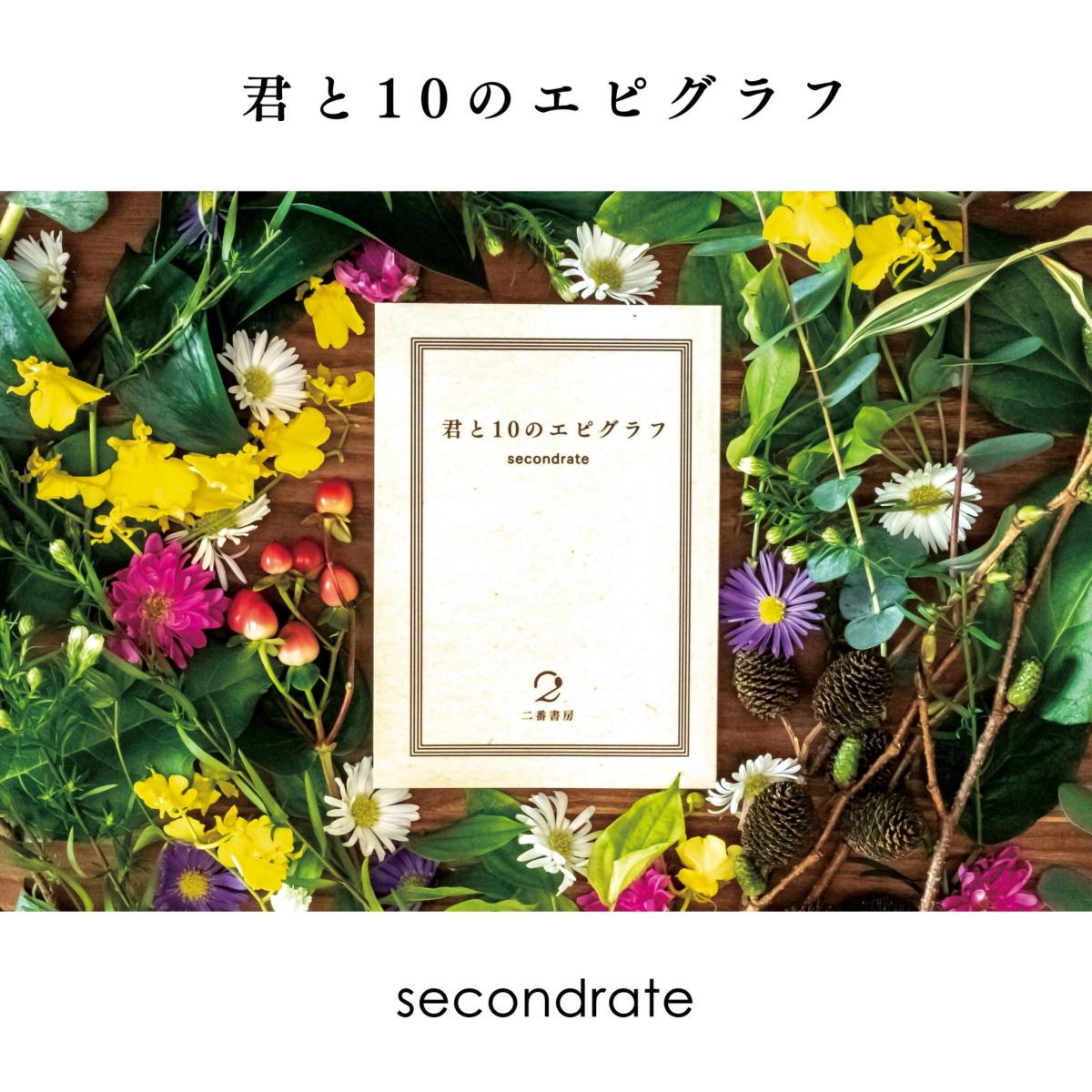『secondrate - 冬のキセキ』収録の『君と10のエピグラフ』ジャケット