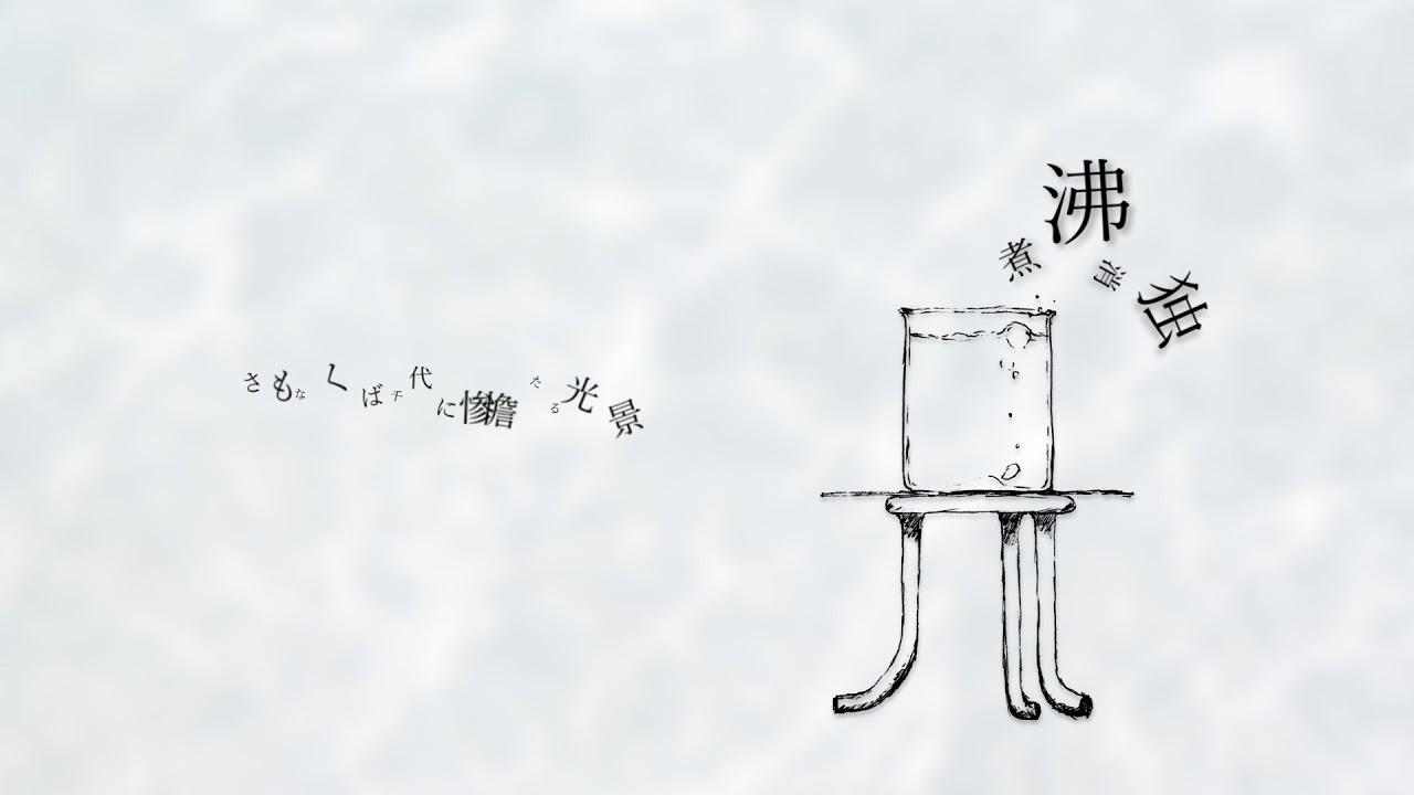 『ANGL煮沸消独』収録の『煮沸消独』ジャケット