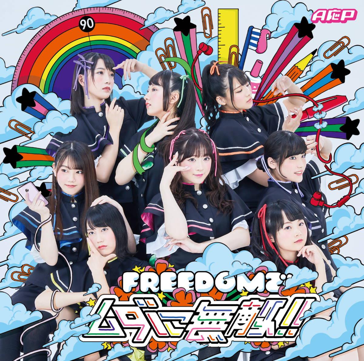 『A応P - せっけんWOW! 歌詞』収録の『FREEDOMでムダに無敵!!』ジャケット
