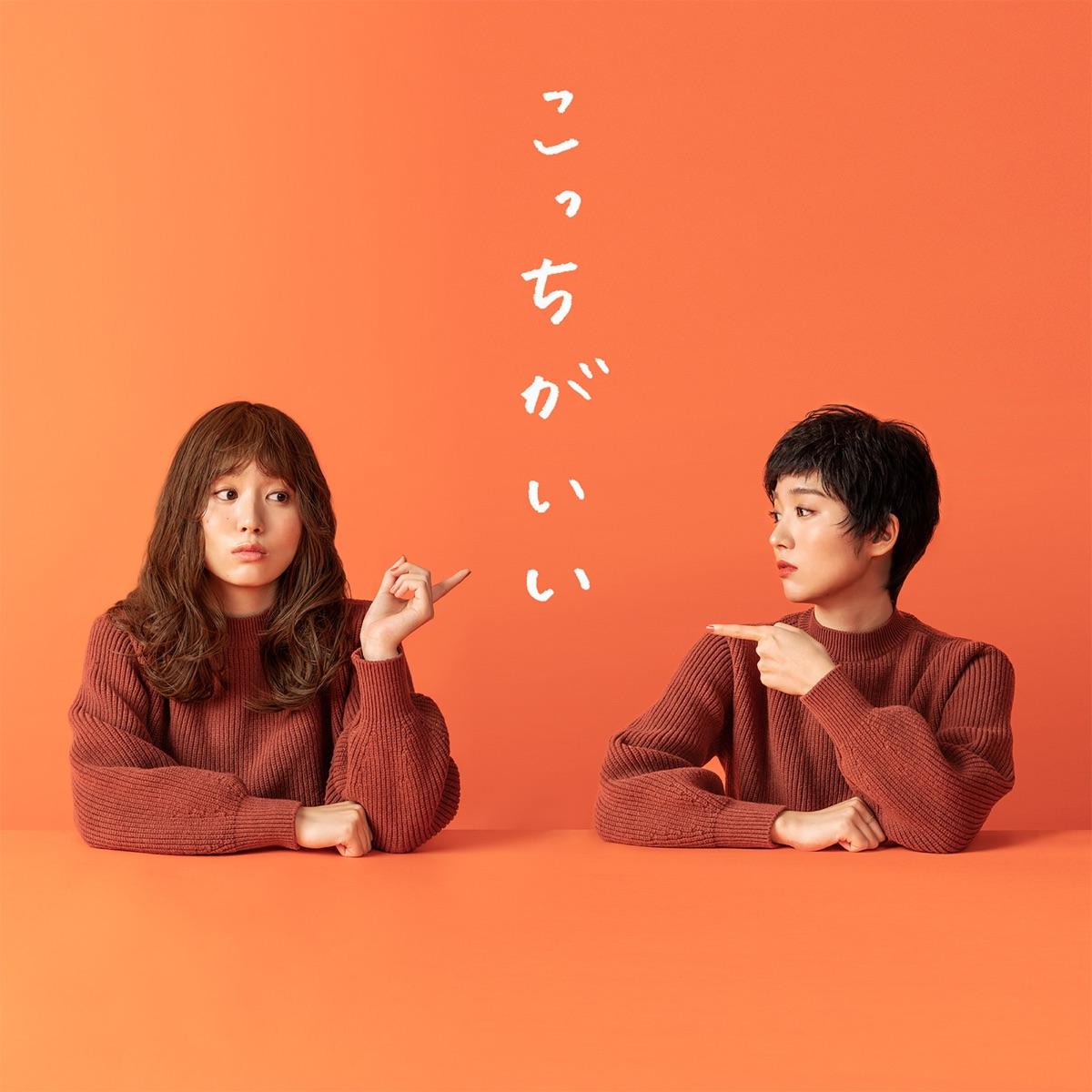 『杏沙子 こっちがいい 歌詞』収録の『こっちがいい』ジャケット