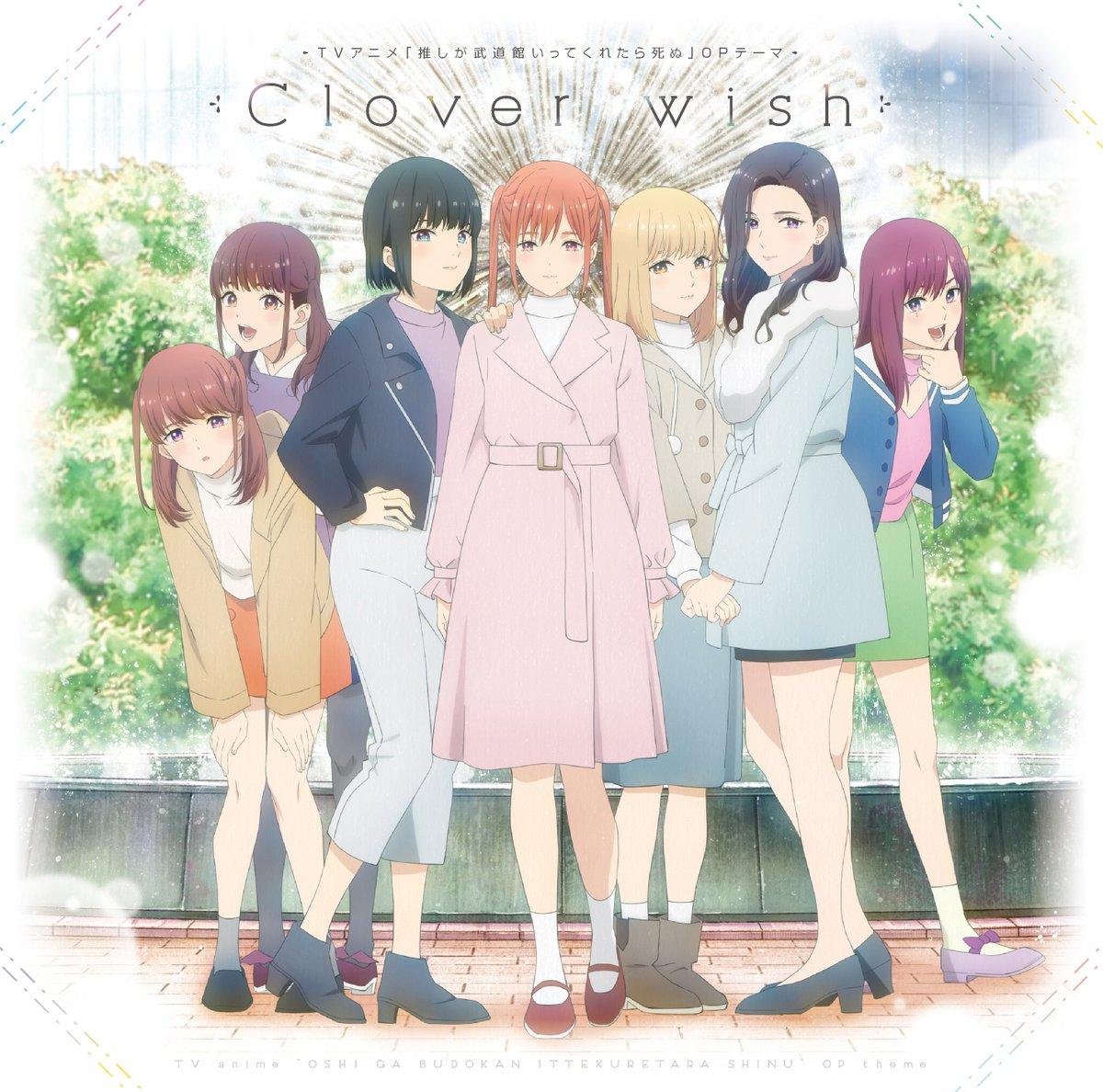 『ChamJam - Clover wish』収録の『Clover wish』ジャケット