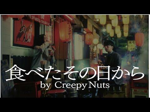 『Creepy Nuts - 食べたその日から』収録の『食べたその日から』ジャケット
