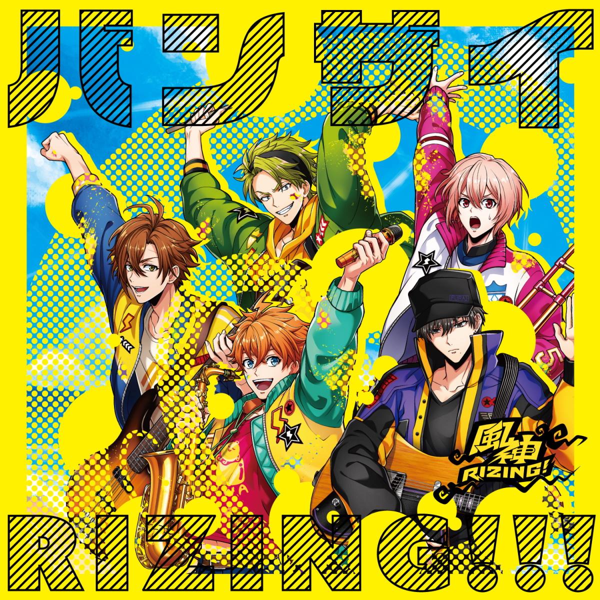 『風神RIZING! - HOT LIMIT 歌詞』収録の『銀の百合 / バンザイRIZING!!! / 光の悪魔』ジャケット