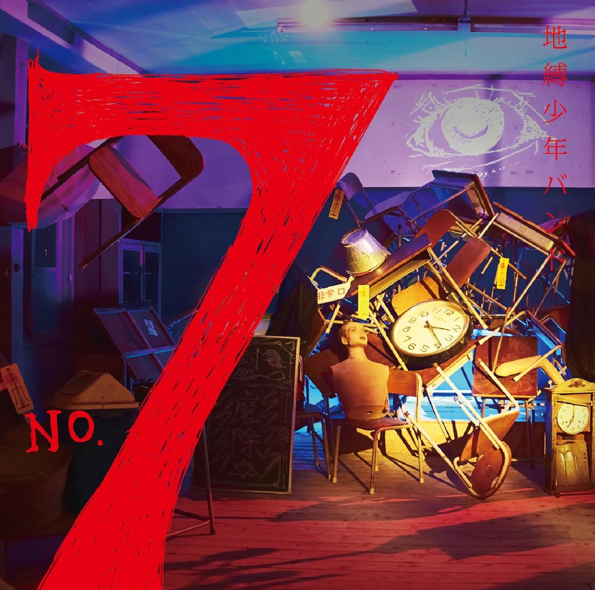 『地縛少年バンド(生田鷹司×オーイシマサヨシ×ZiNG) - No.7』収録の『No.7』ジャケット