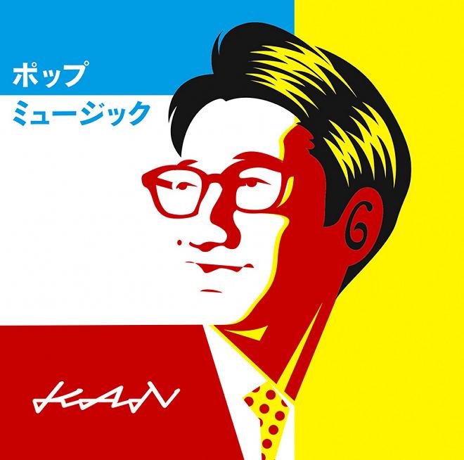 『KAN - ポップミュージック』収録の『ポップミュージック』ジャケット